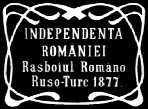 Independenta_Romaniei_001